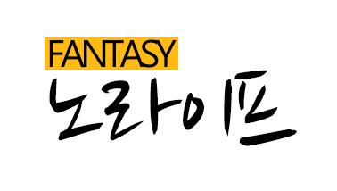 [FANTASY �������] 001ȭ