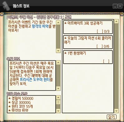 주간미션퀘스트이미지