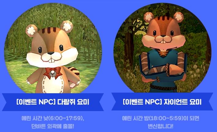 NPC 이미지