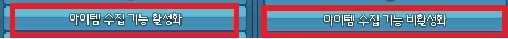 아이템 수집 기능 활성화/비활성화 기능