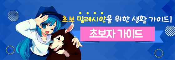 [가이드] 초보 밀레시안