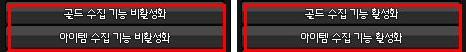 골드, 아이템 수집 기능 활성화/비활성화 이미지