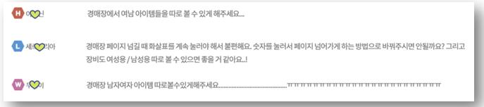 경매장 아이템 종족별 성별 검색 기능 요청 댓글 이미지