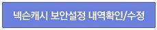 """""""넥슨캐시보안설정"""""""
