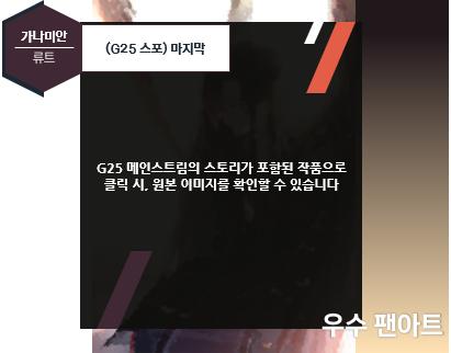 G25 스포 마지막