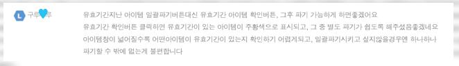 1일, 1주일 미만 유효기간 아이템 추가 표시 요청 댓글 이미지1