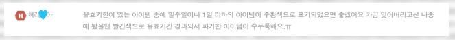 1일, 1주일 미만 유효기간 아이템 추가 표시 요청 댓글 이미지2