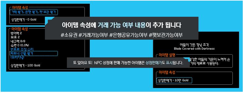 아이템 거래 속성 및 NPC 상점 판매가 추가 노출 안내 이미지