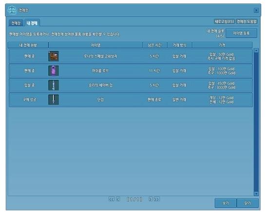 경매장 내경매 UI